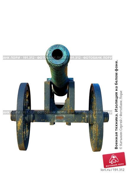 Военная техника. Изоляция на белом фоне., фото № 191312, снято 21 октября 2007 г. (c) Катыкин Сергей / Фотобанк Лори