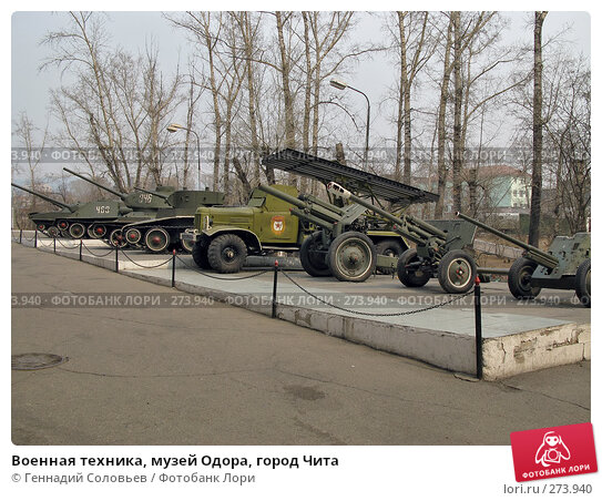 Военная техника, музей Одора, город Чита, фото № 273940, снято 19 апреля 2008 г. (c) Геннадий Соловьев / Фотобанк Лори