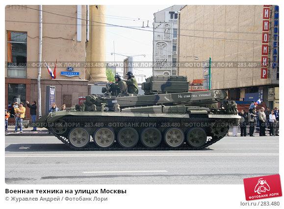 Военная техника на улицах Москвы, эксклюзивное фото № 283480, снято 9 мая 2008 г. (c) Журавлев Андрей / Фотобанк Лори