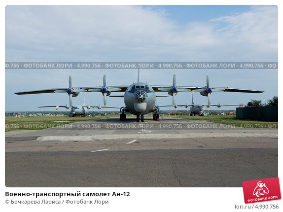 Военно-транспортный самолет Ан-12. Стоковое фото, фотограф Бочкарева Лариса / Фотобанк Лори