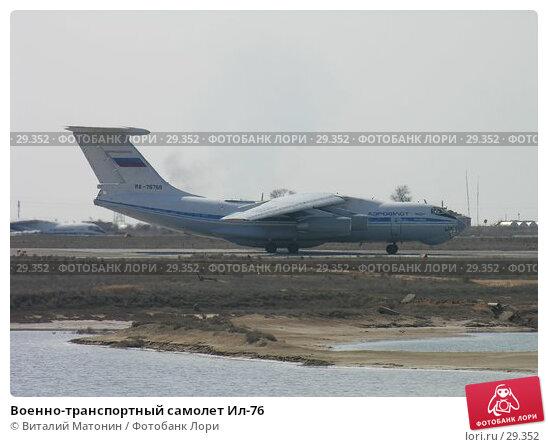 Военно-транспортный самолет Ил-76, фото № 29352, снято 23 марта 2006 г. (c) Виталий Матонин / Фотобанк Лори