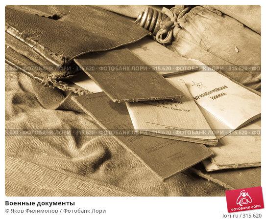 Купить «Военные документы», фото № 315620, снято 8 июня 2008 г. (c) Яков Филимонов / Фотобанк Лори