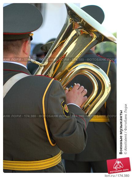 Военные музыканты, фото № 174380, снято 25 мая 2007 г. (c) AlexValent / Фотобанк Лори