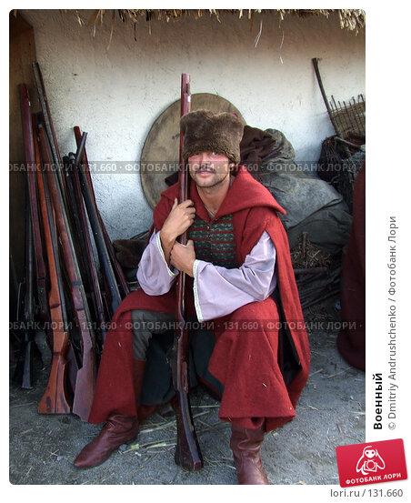 Купить «Военный», фото № 131660, снято 28 сентября 2007 г. (c) Dmitriy Andrushchenko / Фотобанк Лори