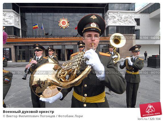 Военный духовой оркестр, фото № 320104, снято 6 мая 2006 г. (c) Виктор Филиппович Погонцев / Фотобанк Лори