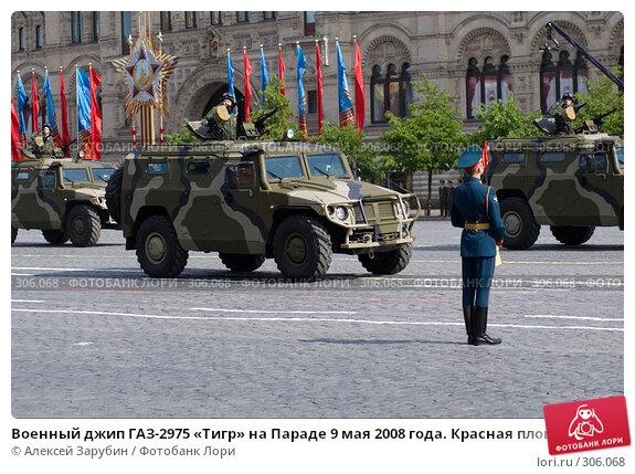 Военный джип ГАЗ-2975 «Тигр» на Параде 9 мая 2008 года. Красная площадь, Москва, Россия, фото № 306068, снято 9 мая 2008 г. (c) Алексей Зарубин / Фотобанк Лори