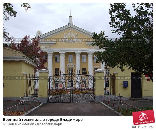 Купить «Военный госпиталь в городе Владимире», фото № 96192, снято 6 октября 2007 г. (c) Яков Филимонов / Фотобанк Лори