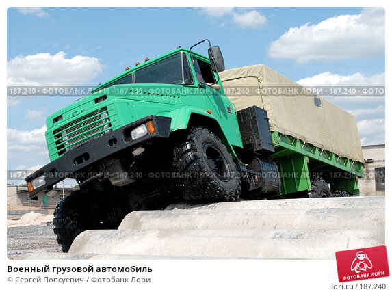 Военный грузовой автомобиль, фото № 187240, снято 28 июня 2007 г. (c) Сергей Попсуевич / Фотобанк Лори