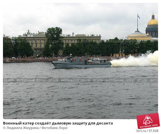 Военный катер создаёт дымовую защиту для десанта, фото № 37028, снято 31 июля 2005 г. (c) Людмила Жмурина / Фотобанк Лори