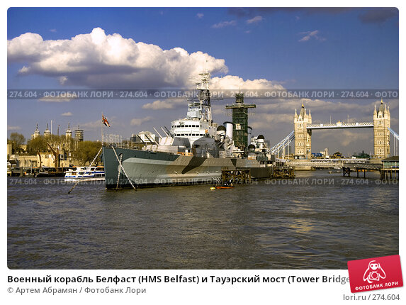 Военный корабль Белфаст (HMS Belfast) и Тауэрский мост (Tower Bridge), фото № 274604, снято 23 апреля 2008 г. (c) Артем Абрамян / Фотобанк Лори