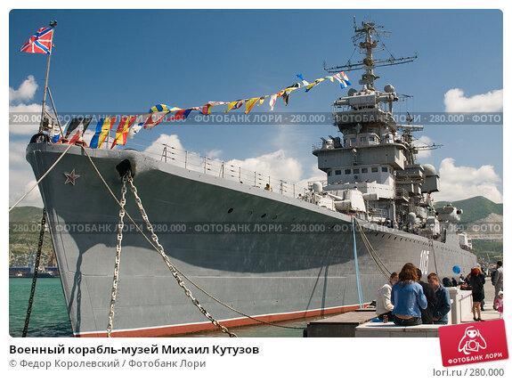 Купить «Военный корабль-музей Михаил Кутузов», фото № 280000, снято 9 мая 2008 г. (c) Федор Королевский / Фотобанк Лори