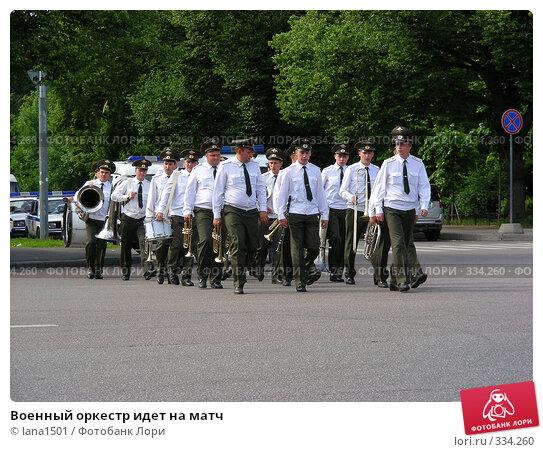 Военный оркестр идет на матч, эксклюзивное фото № 334260, снято 25 июня 2008 г. (c) lana1501 / Фотобанк Лори