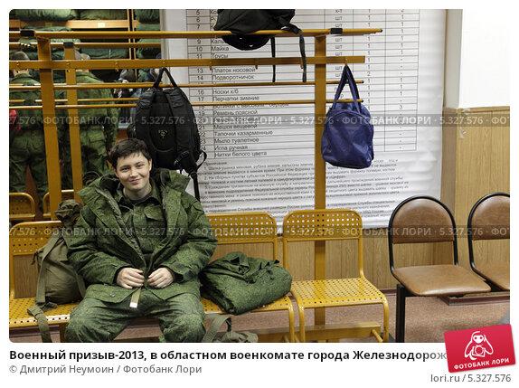 Военный призыв-2013, в областном военкомате города Железнодорожный. Редакционное фото, фотограф Дмитрий Неумоин / Фотобанк Лори