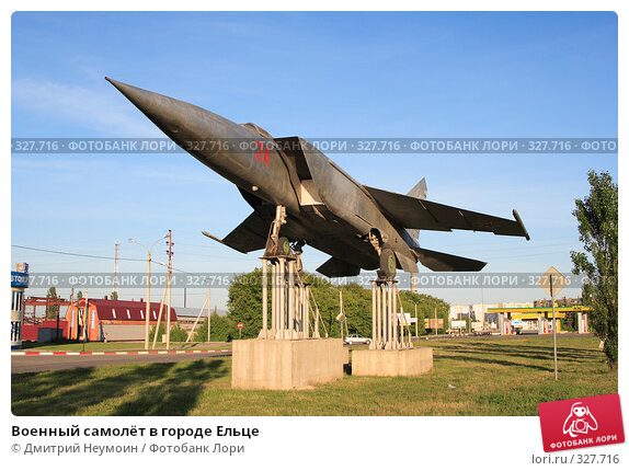 Военный самолёт в городе Ельце, эксклюзивное фото № 327716, снято 11 июня 2008 г. (c) Дмитрий Неумоин / Фотобанк Лори