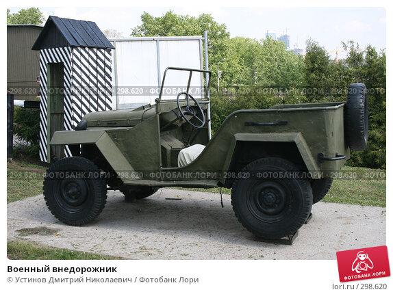 Купить «Военный внедорожник», фото № 298620, снято 18 мая 2008 г. (c) Устинов Дмитрий Николаевич / Фотобанк Лори