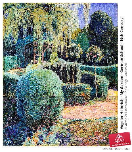 Vogeler Heinrich - My Garden - German School - 19th Century. Редакционное фото, фотограф Artepics / age Fotostock / Фотобанк Лори