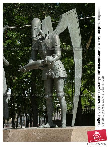 """""""Война"""". Фрагмент скульптурной композиции """"Дети - жертвы пороков взрослых"""", эксклюзивное фото № 24936, снято 28 мая 2005 г. (c) Ирина Мойсеева / Фотобанк Лори"""