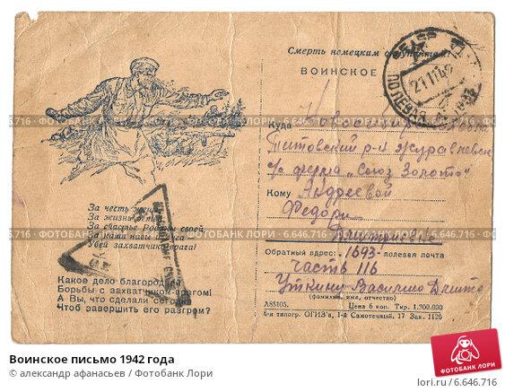 Купить «Воинское письмо 1942 года», иллюстрация № 6646716 (c) александр афанасьев / Фотобанк Лори