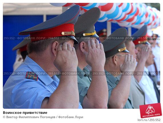 Купить «Воинское приветствие», фото № 293552, снято 27 июля 2007 г. (c) Виктор Филиппович Погонцев / Фотобанк Лори