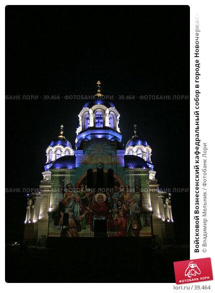 Войсковой Вознесенский кафедральный собор в городе Новочеркасске, фото № 39464, снято 21 марта 2006 г. (c) Владимир Мельник / Фотобанк Лори