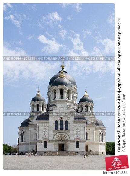 Войсковой Вознесенский кафедральный собор в Новочеркасске, фото № 101384, снято 1 июня 2007 г. (c) Борис Панасюк / Фотобанк Лори