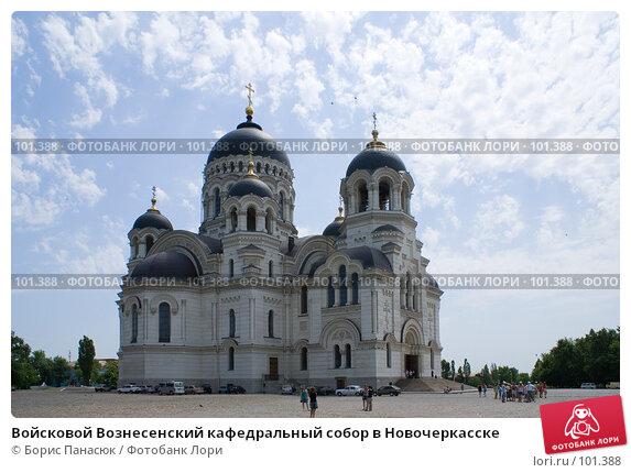 Войсковой Вознесенский кафедральный собор в Новочеркасске, фото № 101388, снято 1 июня 2007 г. (c) Борис Панасюк / Фотобанк Лори