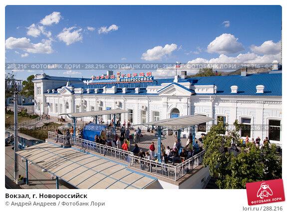Вокзал, г. Новороссийск, фото № 288216, снято 14 сентября 2007 г. (c) Андрей Андреев / Фотобанк Лори