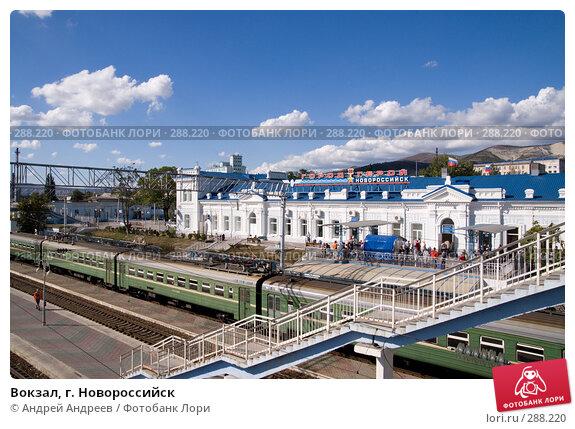 Вокзал, г. Новороссийск, фото № 288220, снято 14 сентября 2007 г. (c) Андрей Андреев / Фотобанк Лори