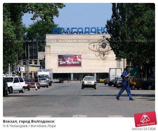 Купить «Вокзал, город Волгодонск», фото № 217824, снято 27 мая 2005 г. (c) A Челмодеев / Фотобанк Лори