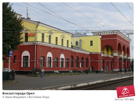 Купить «Вокзал города Орел», фото № 101492, снято 4 сентября 2007 г. (c) Иван Мацкевич / Фотобанк Лори
