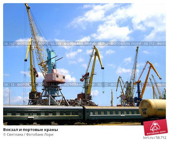 Вокзал и портовые краны, фото № 58712, снято 21 июня 2007 г. (c) Светлана / Фотобанк Лори