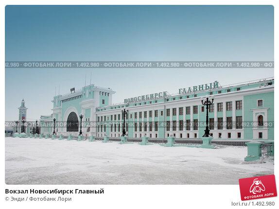 Купить «Вокзал Новосибирск Главный», фото № 1492980, снято 20 февраля 2010 г. (c) Энди / Фотобанк Лори