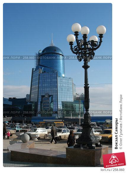 Вокзал Самары, фото № 258060, снято 13 апреля 2005 г. (c) Олег Гуличев / Фотобанк Лори