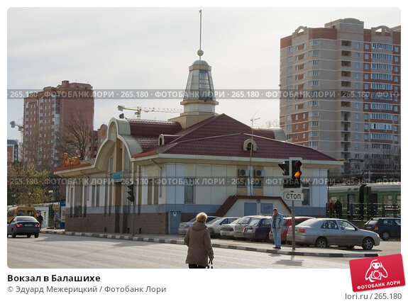 Купить «Вокзал в Балашихе», фото № 265180, снято 23 апреля 2008 г. (c) Эдуард Межерицкий / Фотобанк Лори