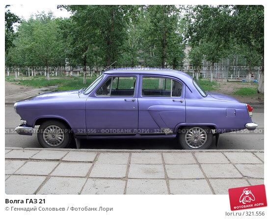 Волга ГАЗ 21, фото № 321556, снято 14 июня 2008 г. (c) Геннадий Соловьев / Фотобанк Лори
