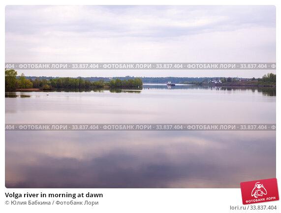 Купить «Volga river in morning at dawn», фото № 33837404, снято 10 мая 2019 г. (c) Юлия Бабкина / Фотобанк Лори