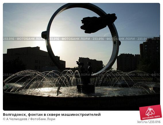 Волгодонск, фонтан в сквере машиностроителей, фото № 233016, снято 26 мая 2007 г. (c) A Челмодеев / Фотобанк Лори