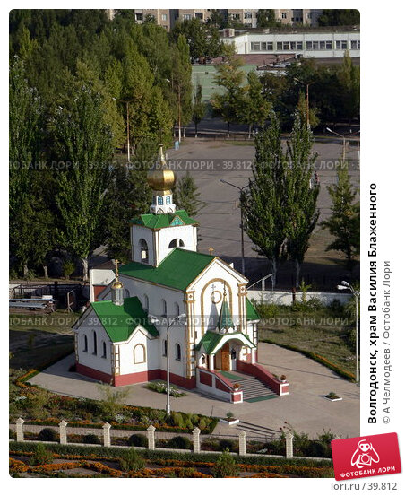 Волгодонск, храм Василия Блаженного, фото № 39812, снято 6 сентября 2005 г. (c) A Челмодеев / Фотобанк Лори