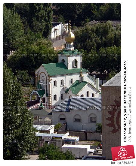Волгодонск, храм Василия Блаженного, фото № 39816, снято 3 августа 2006 г. (c) A Челмодеев / Фотобанк Лори