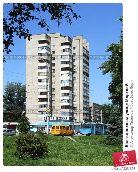 Купить «Волгодонск на улице Морской», фото № 323696, снято 10 июня 2008 г. (c) Александр Тихонов / Фотобанк Лори