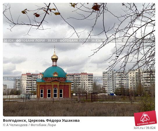 Волгодонск, Церковь Фёдора Ушакова, фото № 39824, снято 11 ноября 2006 г. (c) A Челмодеев / Фотобанк Лори
