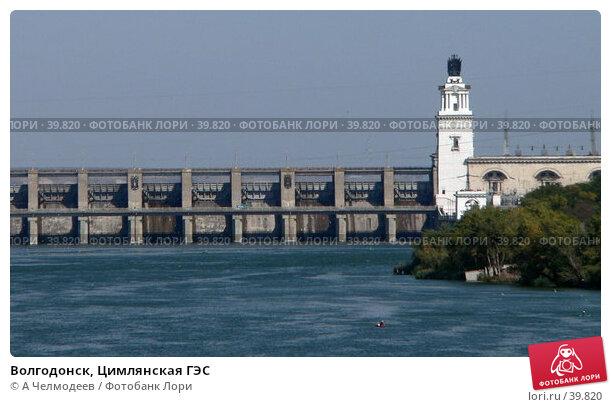 Волгодонск, Цимлянская ГЭС, фото № 39820, снято 26 сентября 2006 г. (c) A Челмодеев / Фотобанк Лори