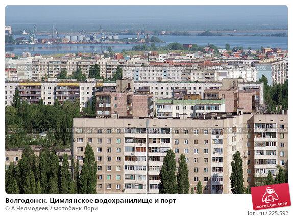 Волгодонск. Цимлянское водохранилище и порт, фото № 225592, снято 31 мая 2007 г. (c) A Челмодеев / Фотобанк Лори