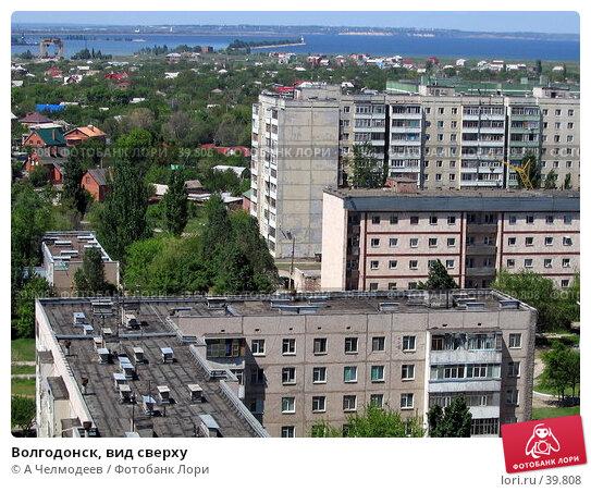Волгодонск, вид сверху, фото № 39808, снято 16 мая 2005 г. (c) A Челмодеев / Фотобанк Лори