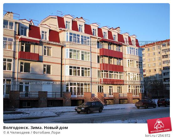 Волгодонск. Зима. Новый дом, фото № 254972, снято 13 января 2008 г. (c) A Челмодеев / Фотобанк Лори