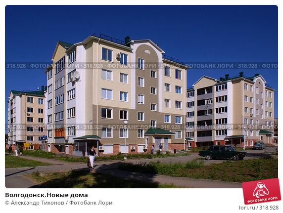 Волгодонск.Новые дома, фото № 318928, снято 10 мая 2008 г. (c) Александр Тихонов / Фотобанк Лори