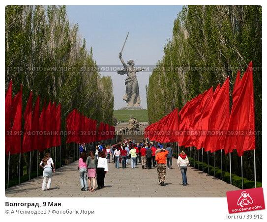 Купить «Волгоград, 9 Мая», фото № 39912, снято 5 мая 2006 г. (c) A Челмодеев / Фотобанк Лори