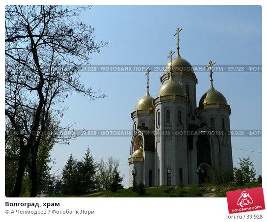 Волгоград, храм, фото № 39928, снято 5 мая 2006 г. (c) A Челмодеев / Фотобанк Лори