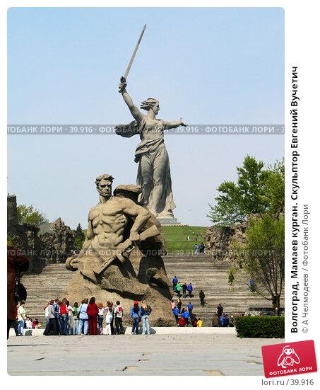 Волгоград, Мамаев курган, фото № 39916, снято 5 мая 2006 г. (c) A Челмодеев / Фотобанк Лори
