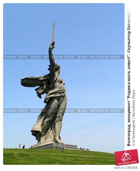 """Волгоград, монумент """"Родина-мать зовет!"""", фото № 39924, снято 5 мая 2006 г. (c) A Челмодеев / Фотобанк Лори"""